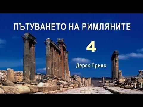 Анализ и изучаване на посланието към римляние, част 4