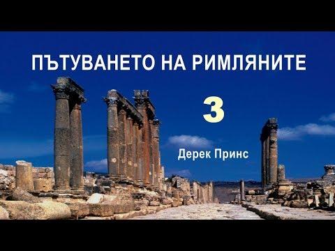 Анализ и изучаване на посланието към римляние, част 3