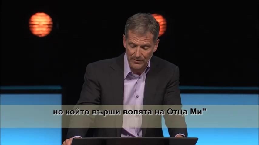 Добро ли да търсим или Бог? - втора сесия - Защо доброто без Бога не е достатъчно?