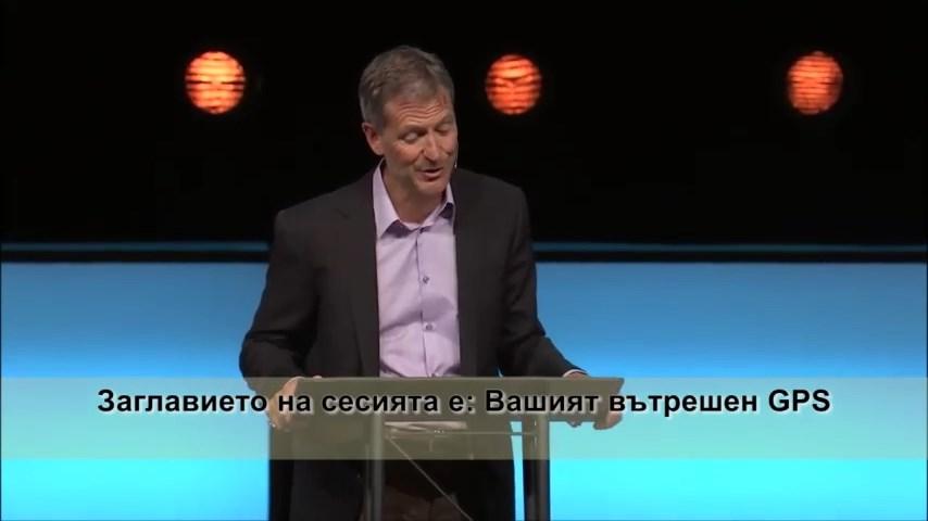 Добро ли да търсим или Бог? - трета сесия - Вашият вътрешен GPS