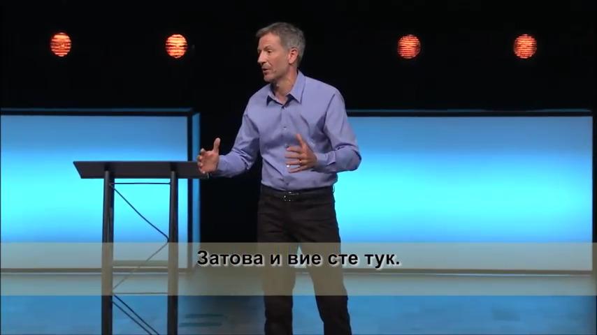 Добро ли да търсим или Бог? - четвърта сесия - Избягваната истина