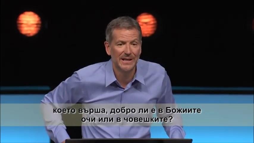 Добро ли да търсим или Бог? - шеста сесия - Добрият живот