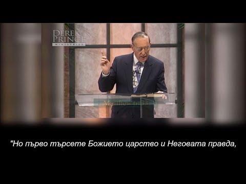 Библейските пророчества, разбиране и подход, част 4
