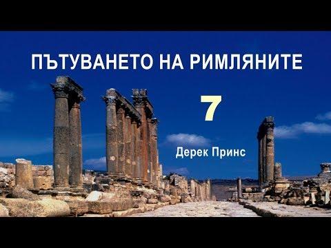 Анализ и изучаване на посланието към римляние, част 7