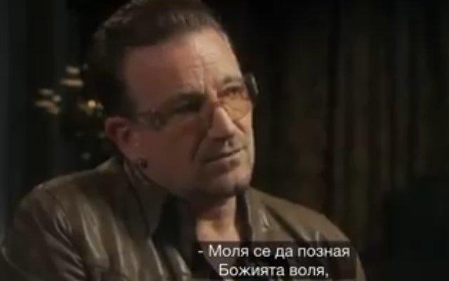Боно от U2: Аз вярвам във възкръсналия Исус!